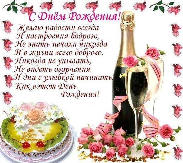 Поздравления с днём рождения своими словами красивое