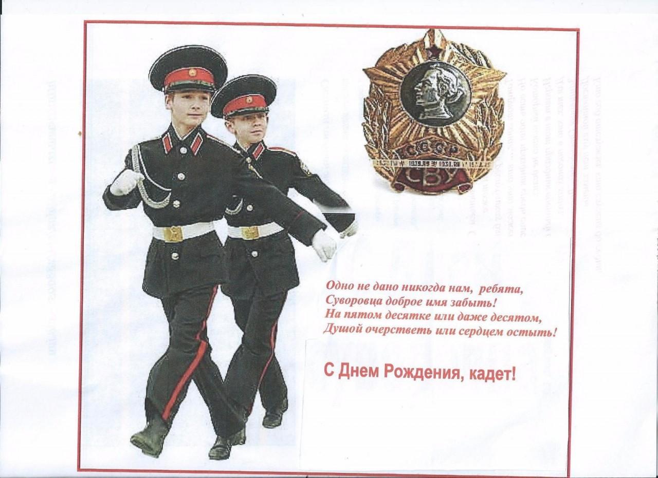 Поздравления с днем рождения кадет
