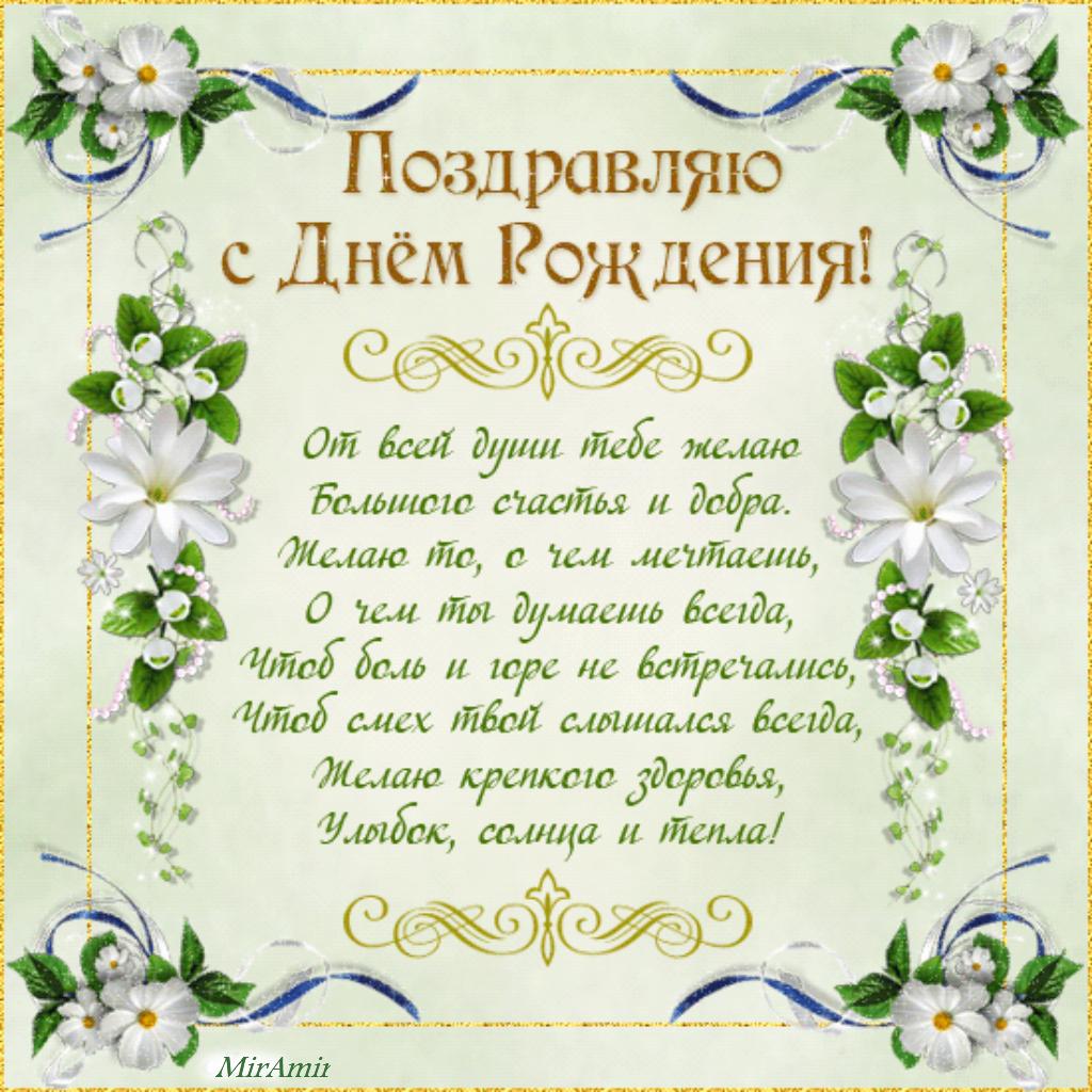 Поздравления в прозе с днем рождения невестке от родителей мужа