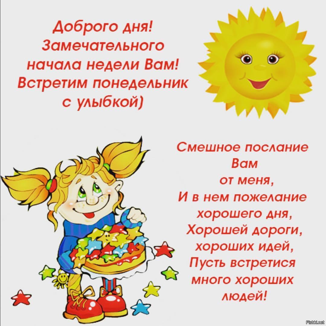 Поздравления с днем оптимиста