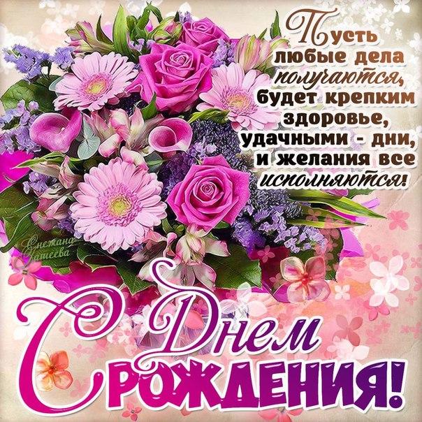 Поздравления на телефон с днем рождения