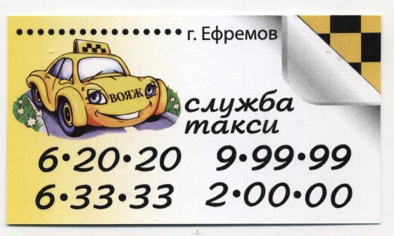 Такси вояж отзывы водителей