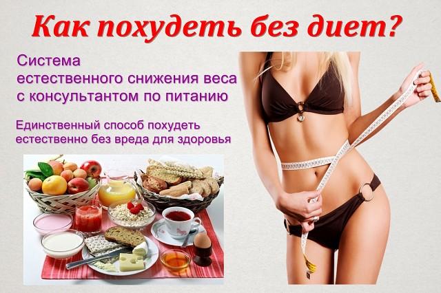 Как без диет похудеть быстро и эффективно в домашних условиях на