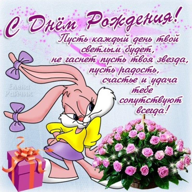 Поздравления и пожелания ко дню рождения красивые