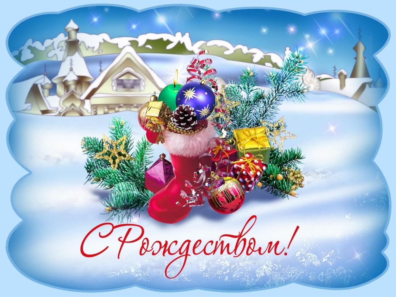 Поздравления с рождеством христовым другу