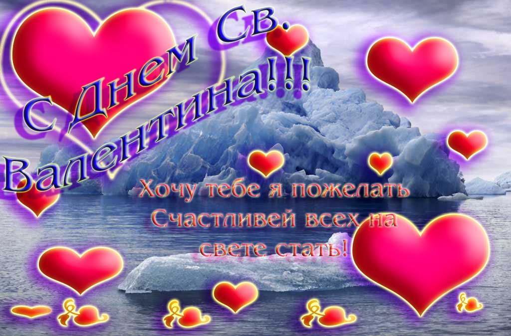 День святого валентина открытки друзьям бесплатно
