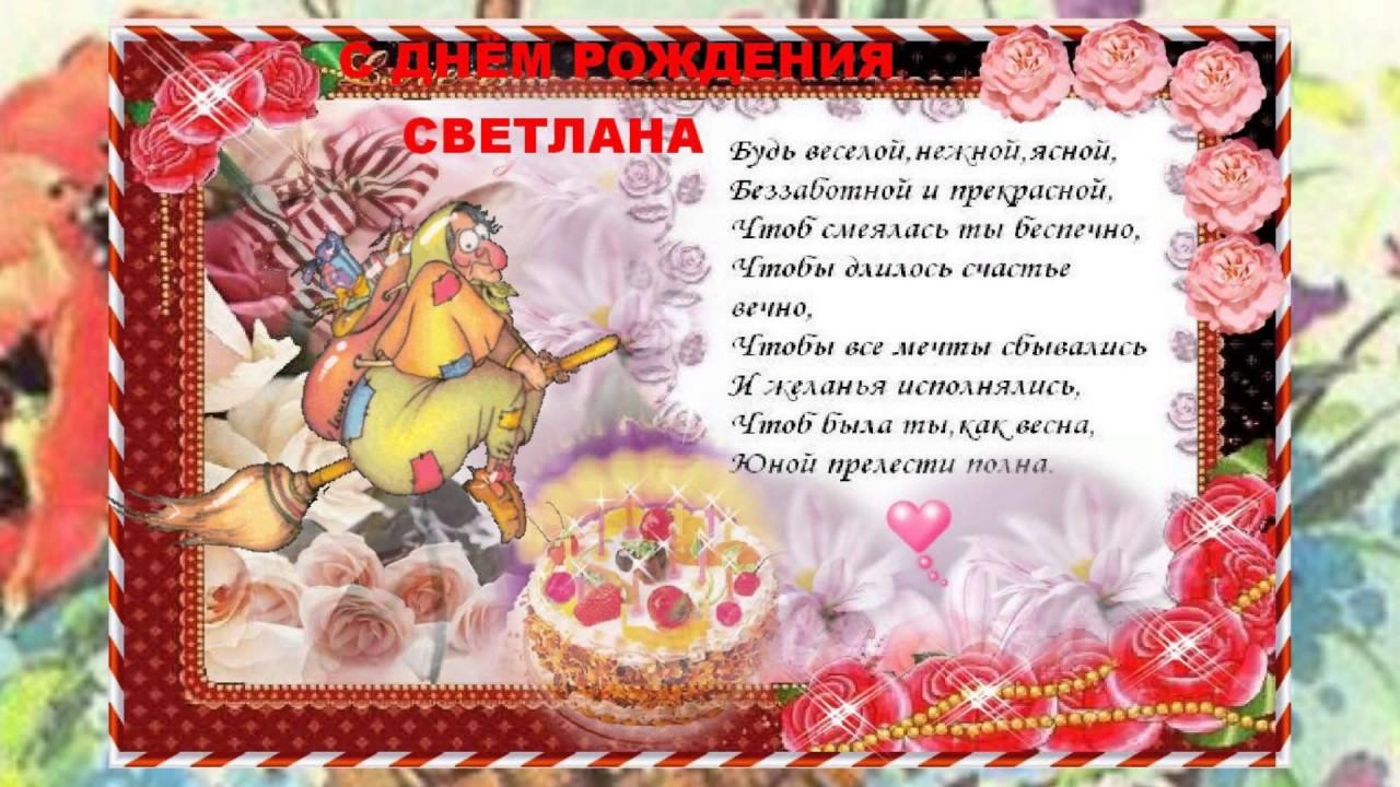 Поздравление с днем рождения светлане шуточные 13