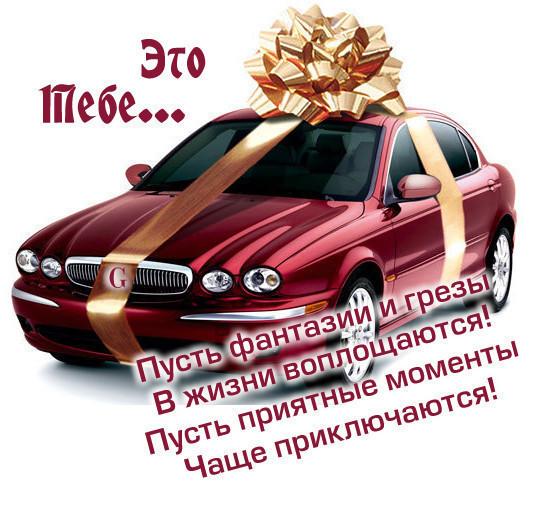 С днем рождения водитель поздравления