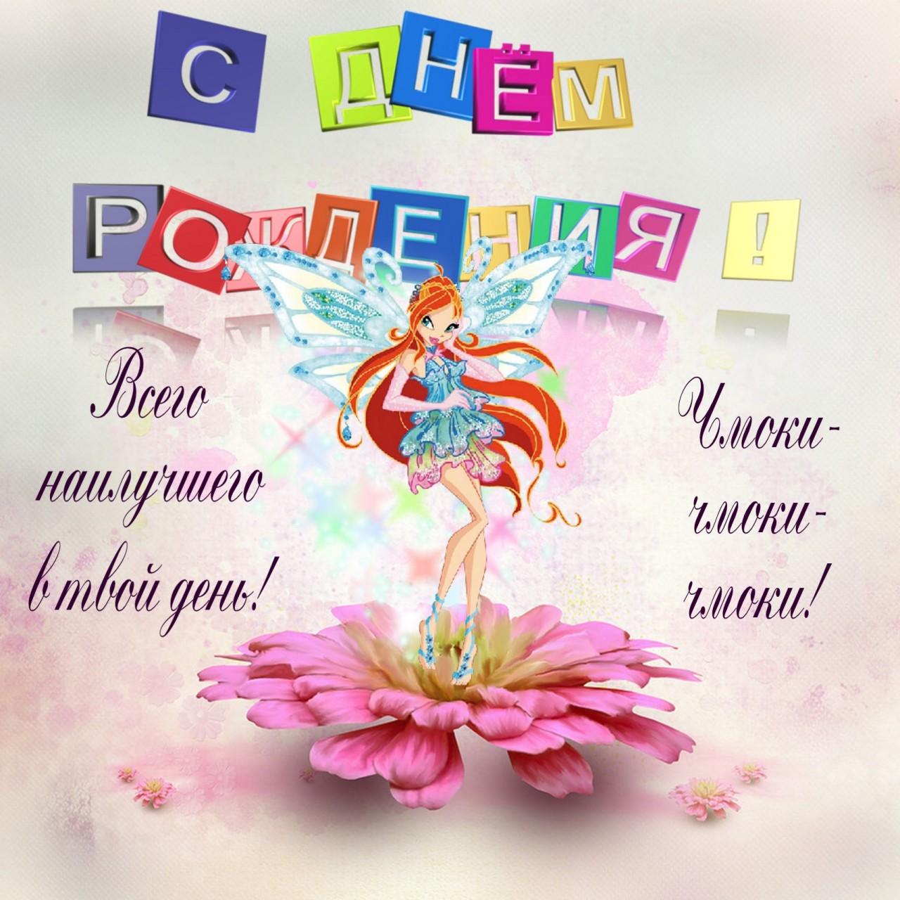 Поздравления с днем рождения для девочки 1 год с открытками