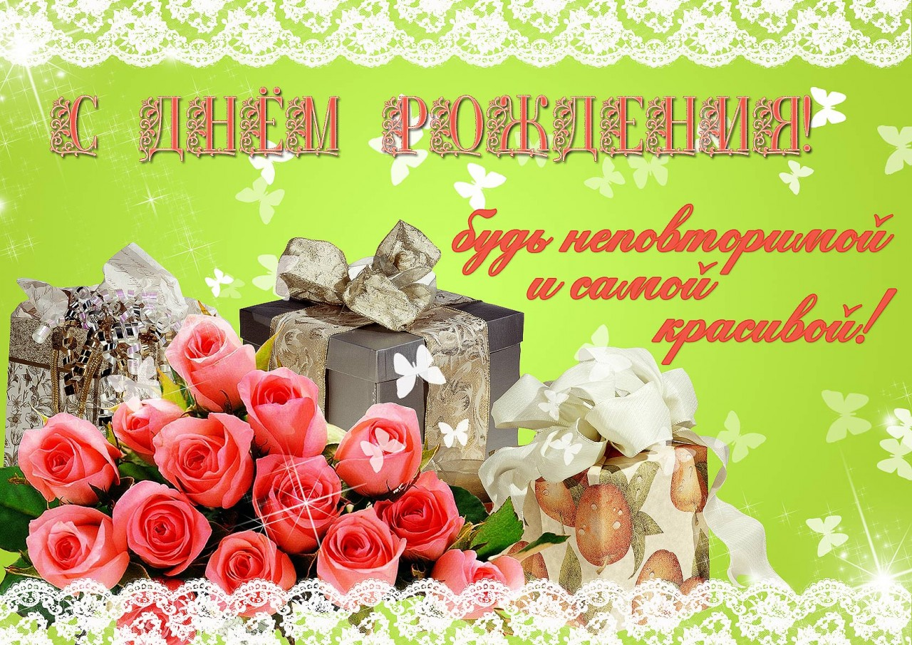 Поздравление нинель с днем рождения