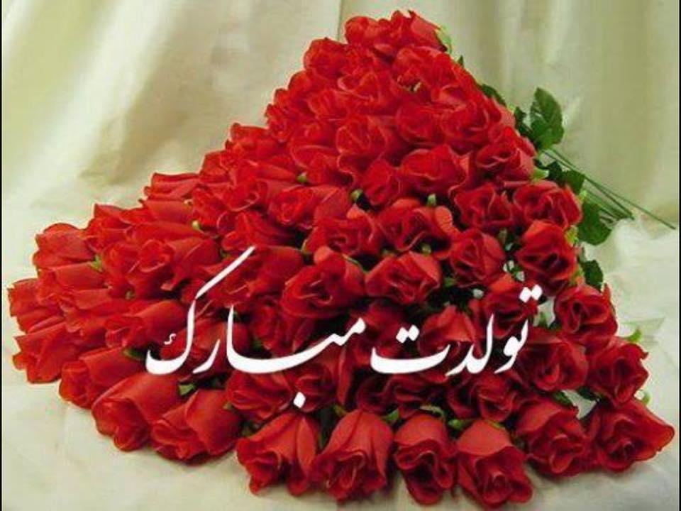 ع تولد عشقم نزدیکه adam zadran - Ст днём рождения дорогой.