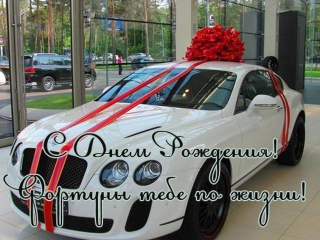 Авто поздравления с днем рождения
