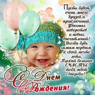 Поздравление с рождением сына подруге 1 годик
