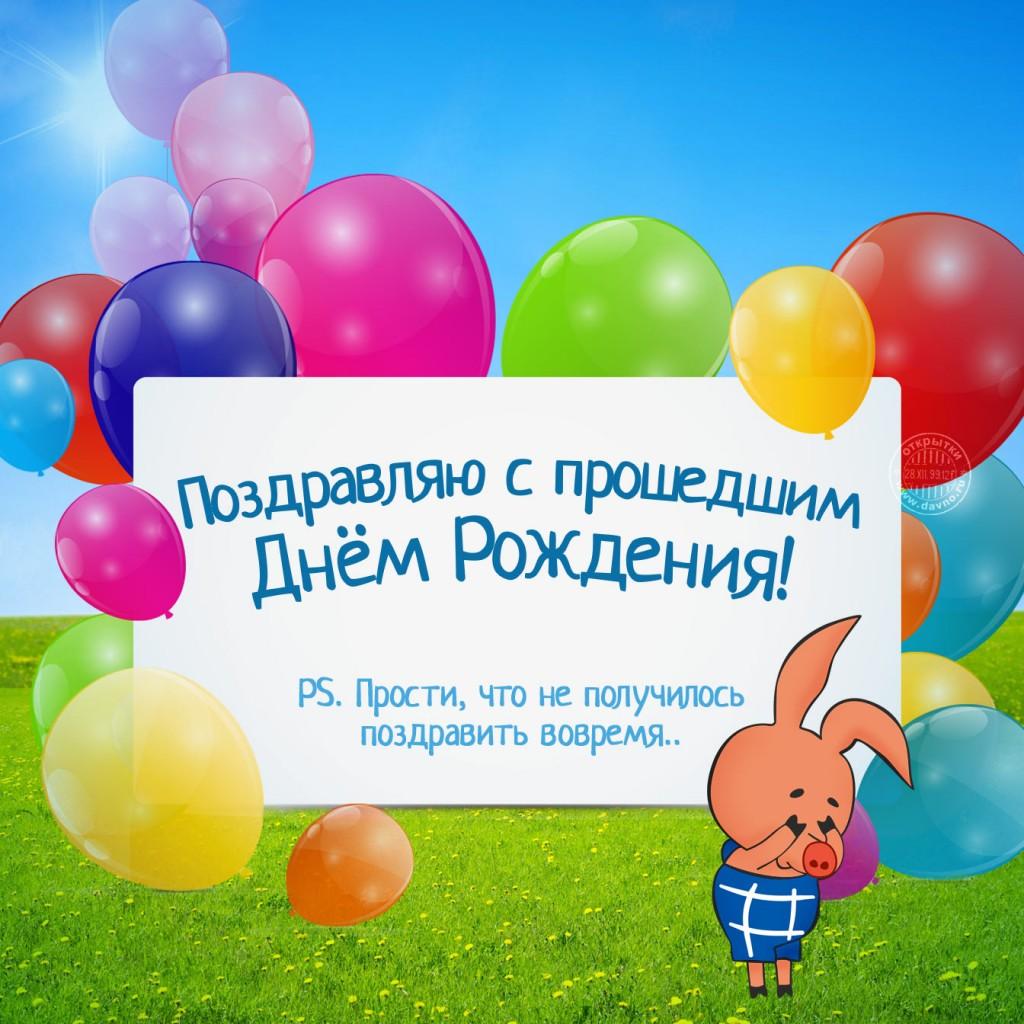Поздравление с прошедшим днем рождения женщине