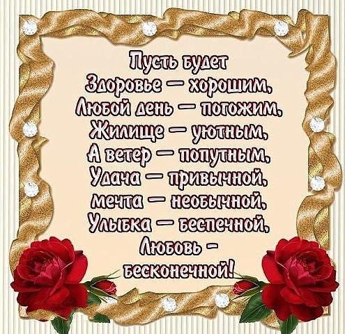 С днем рождения поздравления с пожеланиями здоровья
