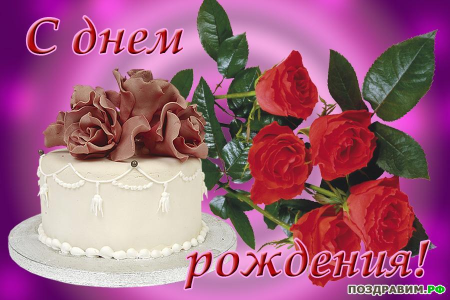 Открытки з днем рождения женщине 15