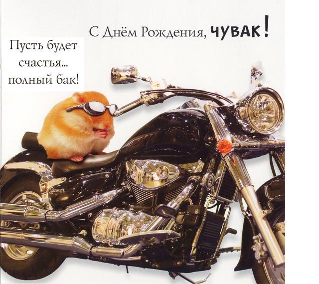 С днём рождения открытки для байкеров 166