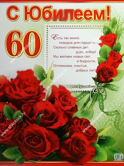 Поздравление женщине на 60 летний юбилей