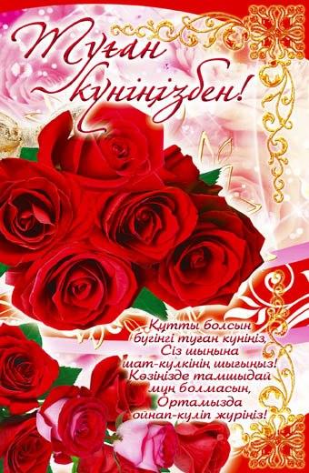С днем рождения женщине казакша открытка, оформляете