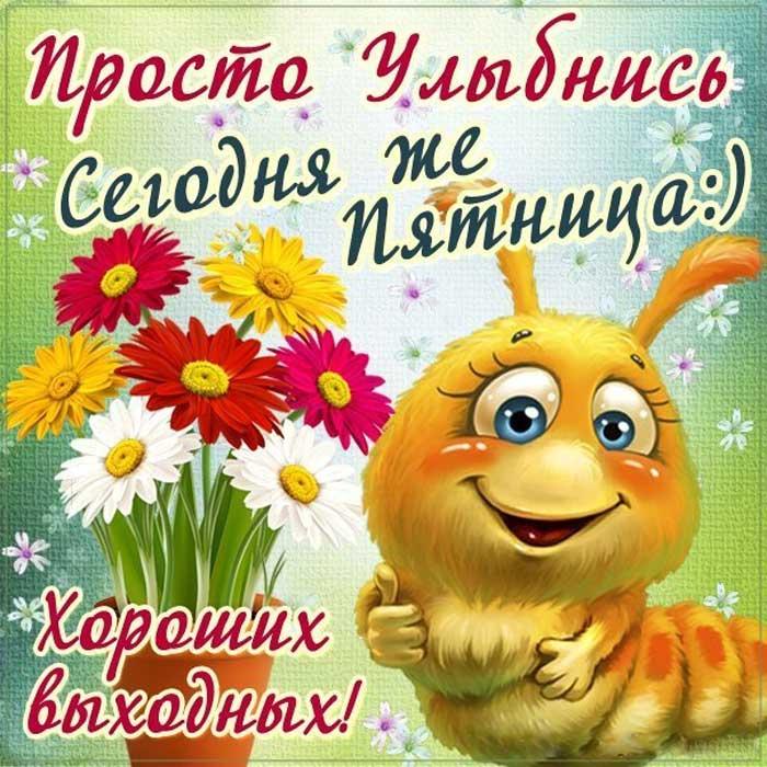 С пятницей открытка и хорошего дня, открытки поздравленья марта