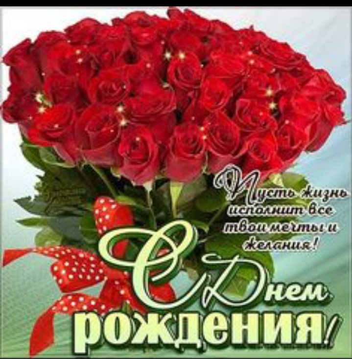 Открытки с днем рождения и пожеланиями с розами, прикольные картинки прикольные
