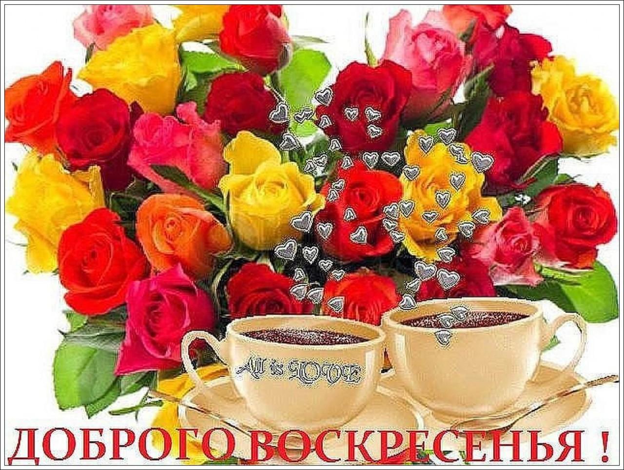 Открытки доброе утро хорошего дня и прекрасного настроения воскресного