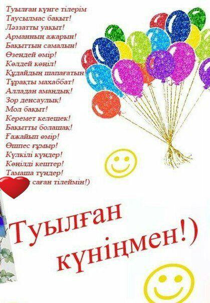 Открытки с днем рождения подруге на казахском языке